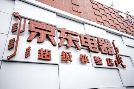 京东五星电器明年将开出五家超级体验店 体量为5-8万平方米