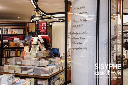 """西西弗首家定制店亮相上海 打造""""剧场""""式阅读体验"""