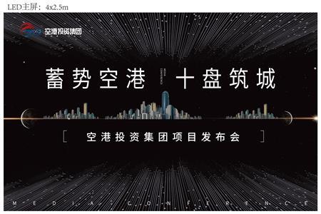 """昆明空港投资集团丨""""蓄势空港十盘筑城""""项目发布会圆满结束"""