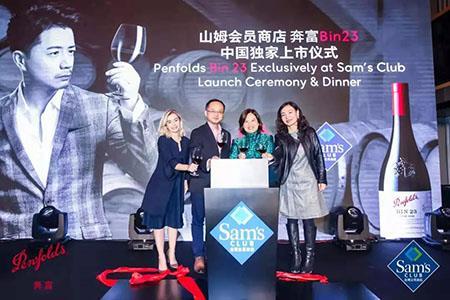 """打造""""红酒""""生活方式 山姆成Penfolds奔富Bin 23中国独家销售渠道"""