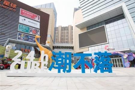 山东利多商业管理有限公司受邀出席2019中国商业地产年会