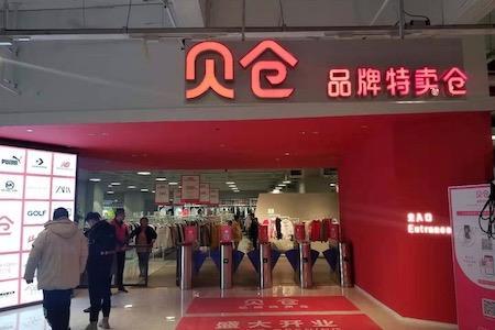 全国首店|直逼唯品会,10000㎡贝仓全国首店杭州开业