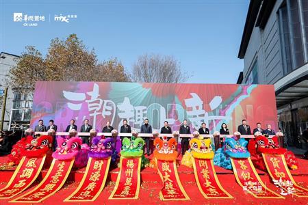 苏皖周报丨12.2-12.8扬州华润万象汇、连云港海州吾悦广场于6号同天开业……