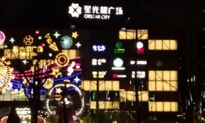 实探上海星光耀广场:真如城市副中心首个商业 开业率约6成