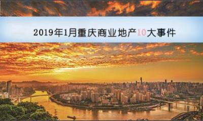 """重庆1月十大事件:三个项目开业 """"赢风采""""报道出炉"""