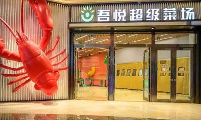 """吾悦超级菜场,新城践行""""幸福商业""""新果实!"""