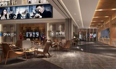苏宁影城北京首店试营业 餐饮VIP厅拟5月1日开业
