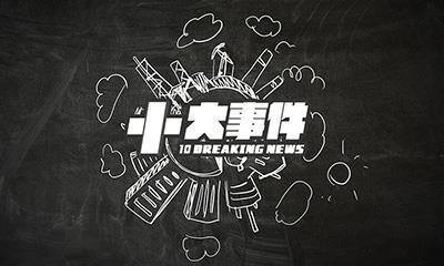 赢商网独家:2019年1月上海商业地产十大事件