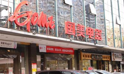 黄光裕母亲退出 刘丽焕出任国美执行董事、经理和法人