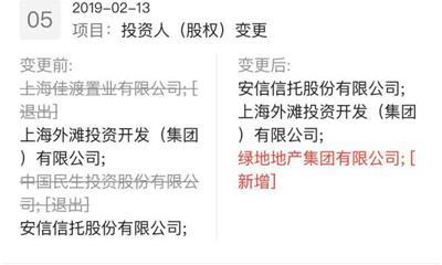 绿地接盘中民投上海董家渡项目 交易价或为120亿元