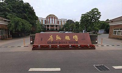 四川资阳博雅实业100%股权转让 主要资产为格林博雅饭店