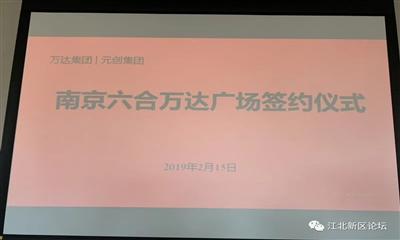 这次是真的!江北万达广场落户六合,预计2021年开业