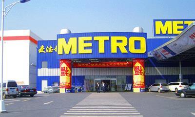 再传麦德龙考虑出售中国业务大部分股权 多达80%股权!