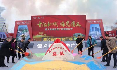 遵义新城吾悦广场奠基 项目商业面积达15万平方米