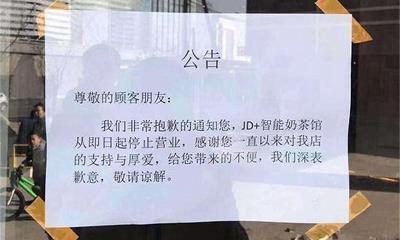 JD+智能奶茶馆关闭 京东回应:随市场环境变化做出调整