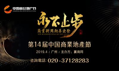 野妹经典火锅成为第14届中国商业地产节战略合作伙伴