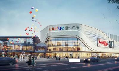 江苏盐城大丰吾悦广场2月26日奠基 拟2020年底开业