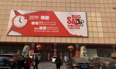 29岁北京长安商场即将闭店改造 增加一部分服务和体验业态