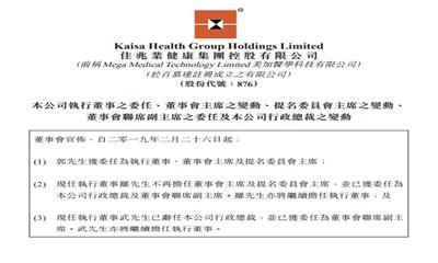 佳兆业健康发布公告:罗军辞任该公司董事会主席 由郭英成接任
