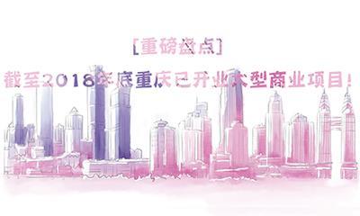 盘点:重庆已开业大型商业项目225个,体量超2100万�O