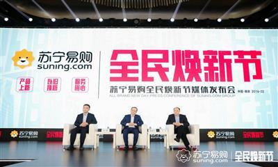 """2月26日苏宁公开回应外界质疑,""""做百货我们是认真的"""""""