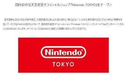 游戏巨头任天堂将在日本开设首家旗舰店 预计2019年秋季开业