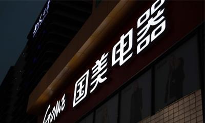 国美零售总裁王俊洲:年内门店将达2500家