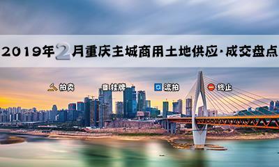 2月重庆主城共计成交商业用地3宗 成交总面积约17.43万㎡