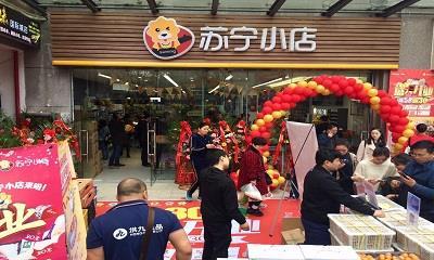 19年苏宁小店要开15000+   仅贵阳就要达到200+
