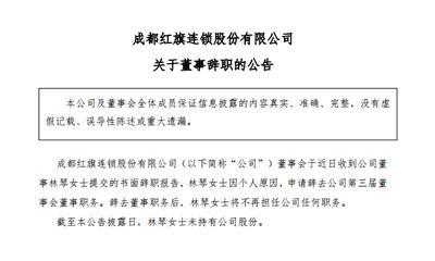 永辉云商联合创始人林琴辞任红旗连锁董事 任职不足三个月