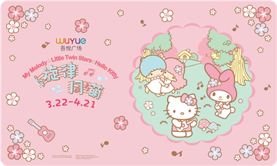 借力IP再塑幸福商业!吾悦广场Hello Kitty旋律同萌主题展3月22日开展
