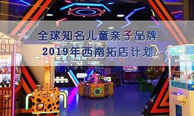 全球知名品牌2019年西南拓店计划(儿童亲子篇)