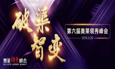 破渠智变 聚焦未来:2019奥莱领秀峰会3月36日广州开幕