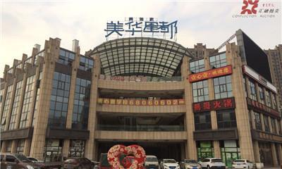 资金链断裂 九龙坡美每家美华星都1.61亿元司法拍卖