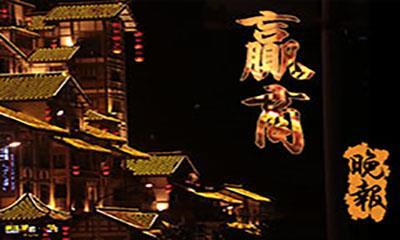 赢商晚报   重庆百货公布2018年度业绩 蓝光发展披露2018成绩单