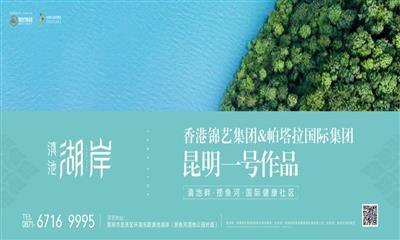 香港锦艺集团&帕塔拉国际集团昆明一号作品滇池·湖岸面世 进军健康产业