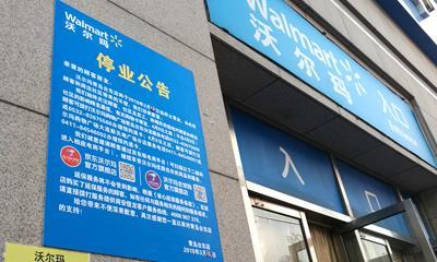 沃尔玛连关两店:青岛台东店、南昌解放西路店即将停业