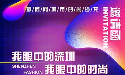 赢商网沙龙预告丨我眼中的深圳,我眼中的时尚