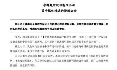 """永辉回应""""收购麦德龙中国"""":有过初步沟通,但无实质性商业洽谈"""
