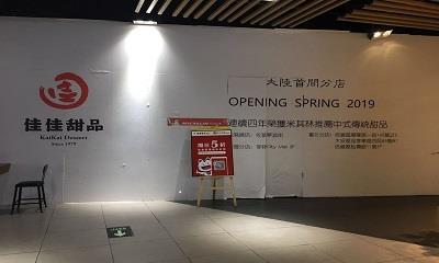 新店速递 |佳佳甜品入驻贵阳 首店亨特city mall