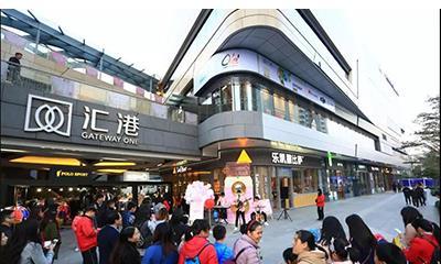 汇港购物中心二期于2020年亮相 深圳海上世界商业配套再升级