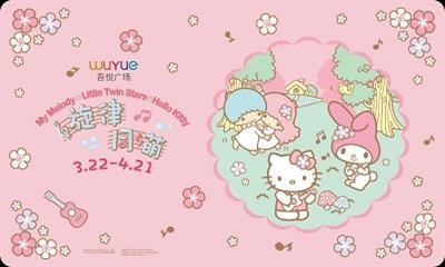 吾悦广场携手Hello Kitty旋律同萌主题展 打造春天里的粉色约会