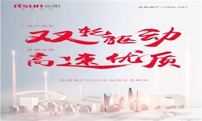 地产+商业双轮驱动,弘阳地产2018年实现营收92.39亿元