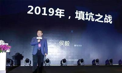 """侯毅:2019年,盒马""""下沉""""要填哪些坑?"""