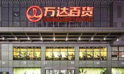 王健林之殇:百货不死、只是在慢慢升级