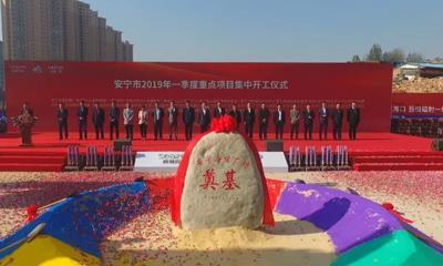 昆明安宁吾悦广场正式开工 购物中心面积约15万�O