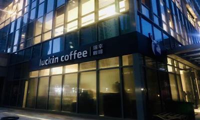 瑞幸咖啡首次抢入昆明 避开星巴克先开三家店