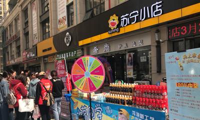 西安苏宁小店名京九合院前置仓开业三天销售额破10万
