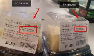 盒马鲜生再陷标签门 涉事蛋糕生产日期提前1日