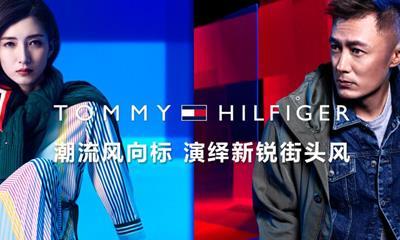 美国休闲品牌Tommy Hilfiger关闭纽约第五大道全球旗舰店